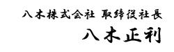 代表取締役社長八木正利